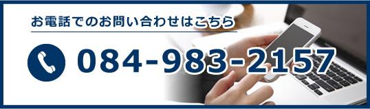 お電話でのお問い合わせ084-983-2157