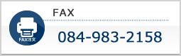 FAX 084-983-2158