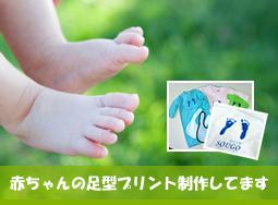赤ちゃんの足型プリント制作してます。
