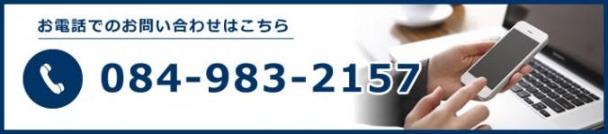 お電話でのお問い合わせは084-983-2157
