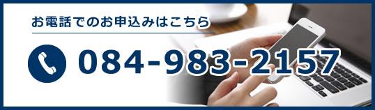 お電話番号