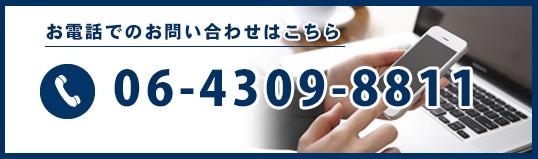 お電話でのお問い合わせ06-4309-8811